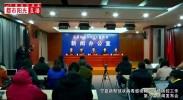 宁夏应对新冠肺炎疫情工作指挥部第八场新闻发布会