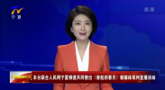 本台联合人民网宁夏频道共同推出《奋起的春天》新媒体系列直播活动-200225