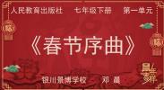 《音乐》第一单元:春节序曲