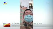 """记者连线宁夏首批援助湖北医疗队队员刘鑫:打赢这场战""""疫""""我们非常有信心-200207"""