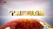 宁夏新闻联播(卫视)-200227