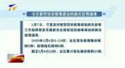 全区新型冠状病毒感染的肺炎疫情通报-200207