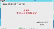 《历史》1.中华人民共和国成立