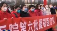 央视《新闻联播》再次点赞宁夏支援湖北第6批医疗队弛援武汉