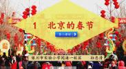 《语文》1.北京的春节(第二课时)