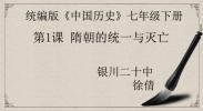 《历史》第一课:隋朝的统一与灭亡