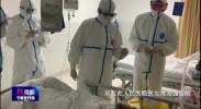 宁夏第一批支援湖北医疗队在襄阳市中西医结合医院开展支援-200227
