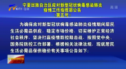 宁夏回族自治区应对新型冠状病毒感染肺炎疫情工作指挥部公告(第五号)-200204
