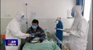 宁夏第一批援助湖北医疗队志愿枣阳市人民医院