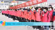 宁夏五批援助湖北医疗队出征!