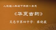 《音乐》第一单元:华夏古韵