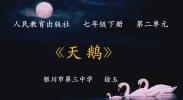 音乐| 天鹅