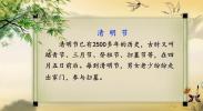 语文| 9.古诗三首《清明节》(2)