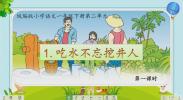 语文| 1.吃水不忘挖井人(第一课时)