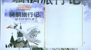 语文| 6*.骑鹅旅行记(第一课时)