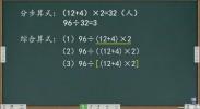 《数学》含有括号的混合运算(第四课时)