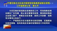 宁夏回族自治区应对新型冠状病毒感染肺炎疫情工作指挥部发布(第九号)公告-200304