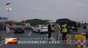 今天起,宁夏撤除区内道路检疫卡口!-200316