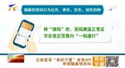 """宁夏防疫健康信息码上线 一""""码""""通行全区-200304"""