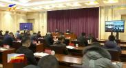 全区统战部长视频会议召开-200304