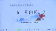 语文| 6.景阳冈(第二课时)