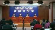 宁夏应对新冠肺炎疫情工作指挥部第十场新闻发布会-200304