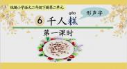 语文  6.千人糕(第一课时)