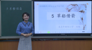 语文| 5.草船借箭(第一课时)