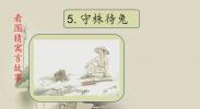 语文| 5.守株待兔(第一课时)