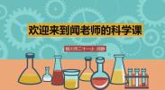 科学| 小苏打和白醋的变化