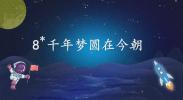 语文| 8*.千年梦圆在今朝