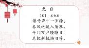 语文| 9.古诗三首《元日》(1)