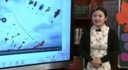 空中课堂 五年级 美术《风筝的魅力》熊娟
