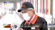 万众一心阻击疫情|外国人在宁夏:中国速度让人震惊为中国的积极努力喝彩-200316