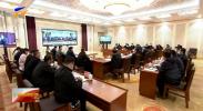 自治区党委召开应对新冠肺炎疫情督导检查工作会议-200304