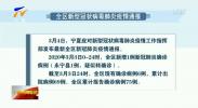 3月3日全区新冠肺炎疫情情况-200304