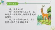 语文| 7.鹿角和鹿腿(第二课时)