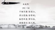 语文| 10.古诗三首《石灰吟》