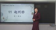 语文| 11.赵州桥(第一课时)