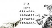 语文| 10.古诗三首《竹石》