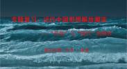 《历史》近代中国思想解放潮流