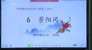 语文| 6.景阳冈(第一课时)