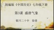 历史| 3.盛唐气象
