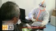 宁夏第一批支援湖北医疗队在襄阳市谷城县医院支援