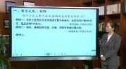 空中课堂(七年级历史  《安史之乱与唐朝衰亡》)马静晗VA0
