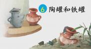 语文| 6.陶罐和铁罐(第二课时)