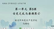 历史| 5.安史之乱与唐朝衰亡