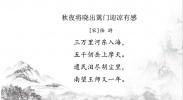 语文| 9.古诗三首《秋夜将晓出篱门迎凉有感》(2)