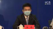 自治区团委书记王伟介绍疫情防控有关情况