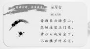 语文| 9.古诗三首《从军行》(1)